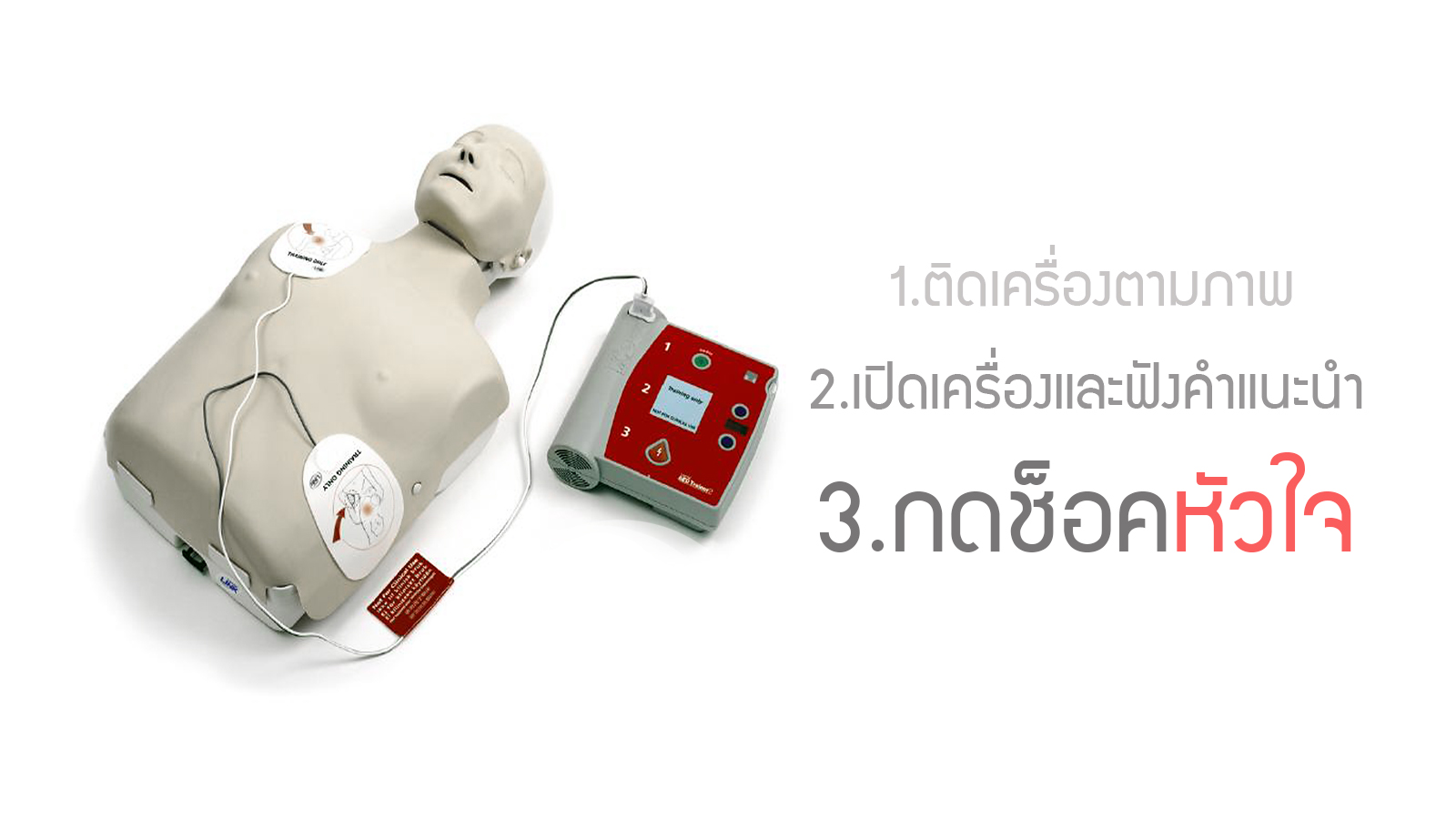 CPR AED text