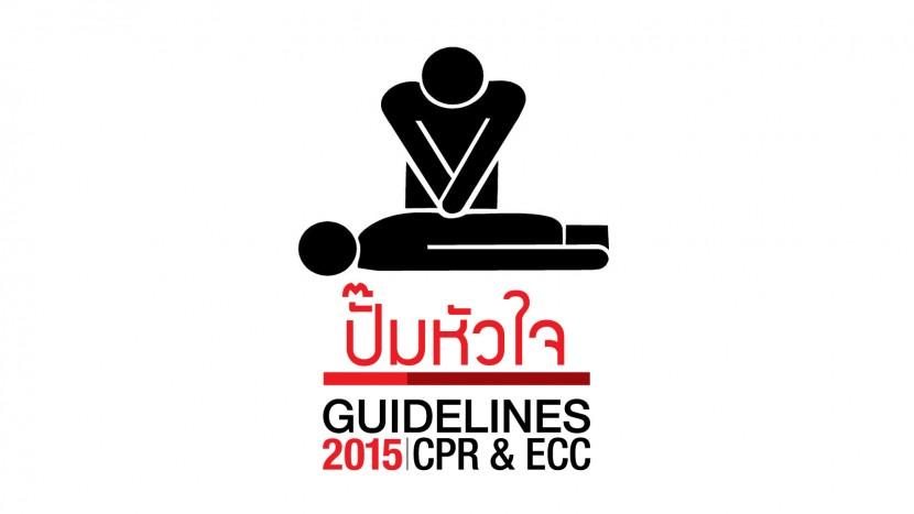 CPR logo3