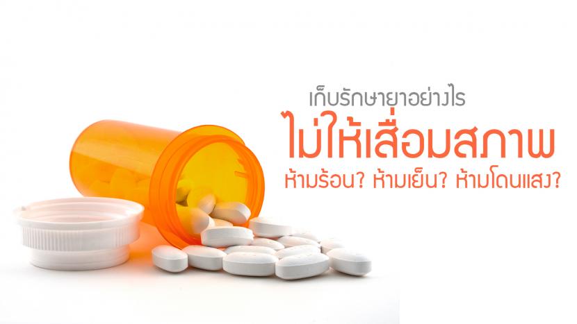drugkeeping