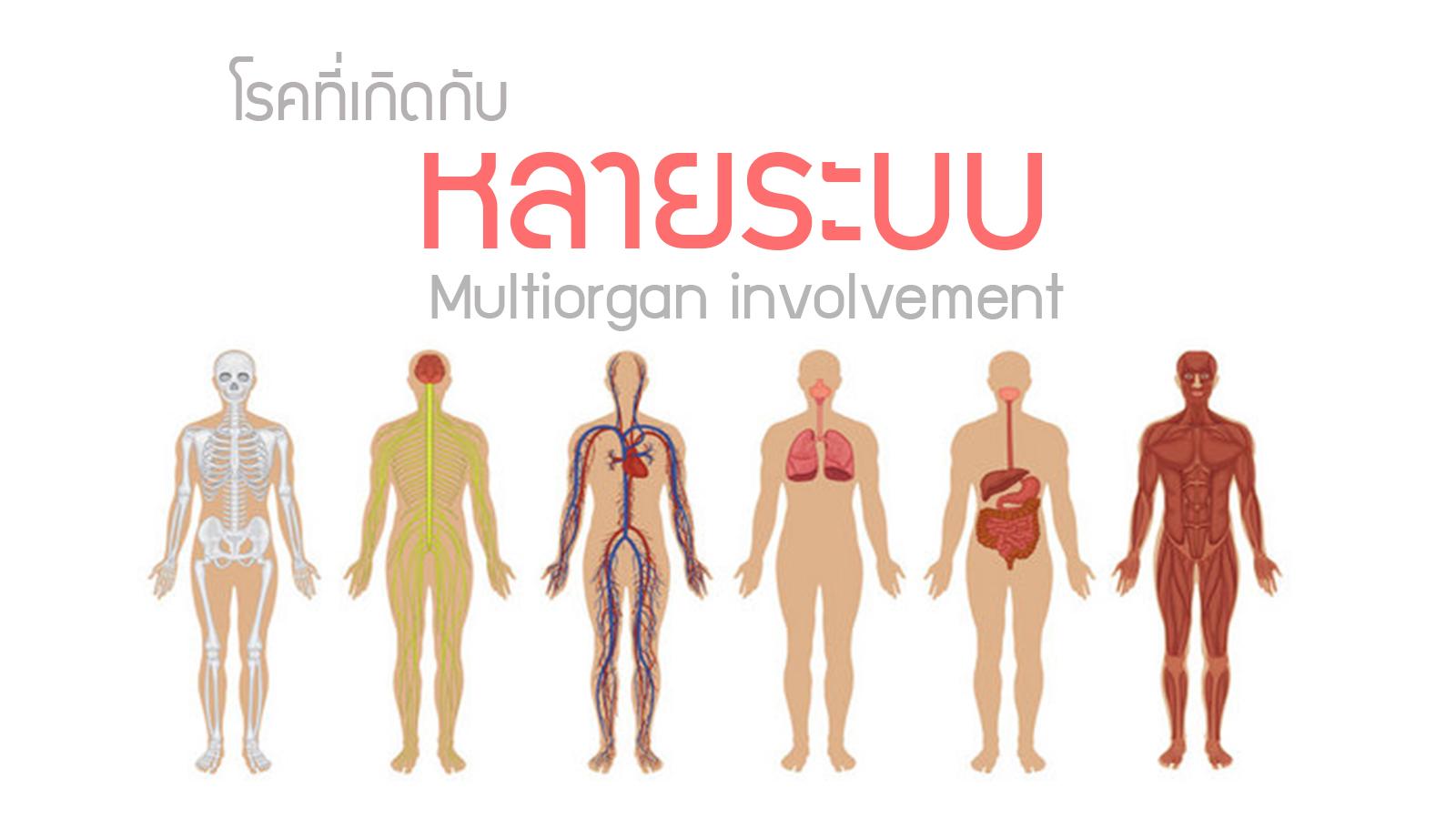 โรคที่เกิดกับหลายระบบในร่างกาย