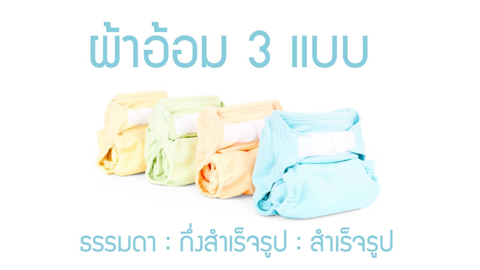 Diaper type