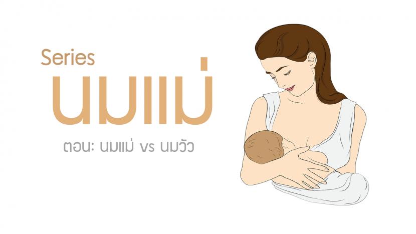 milk breast vs cow icon