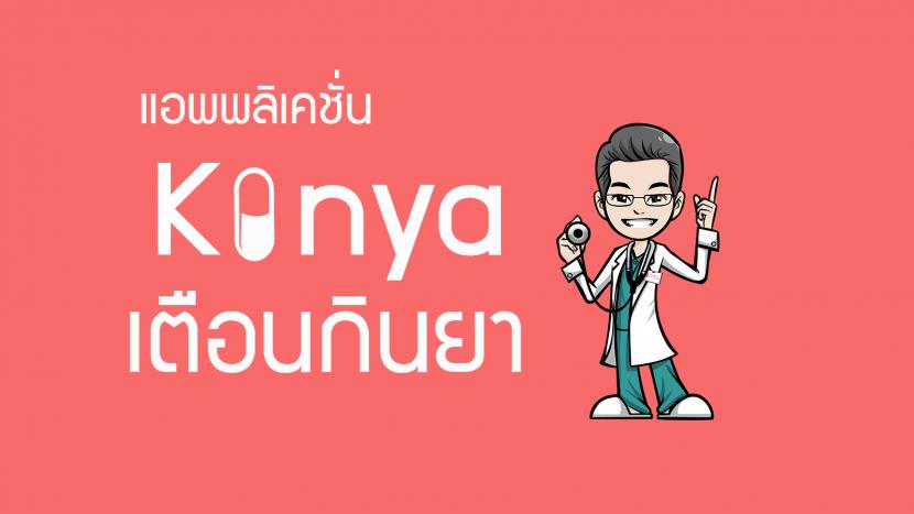 Kinya idoctor logo