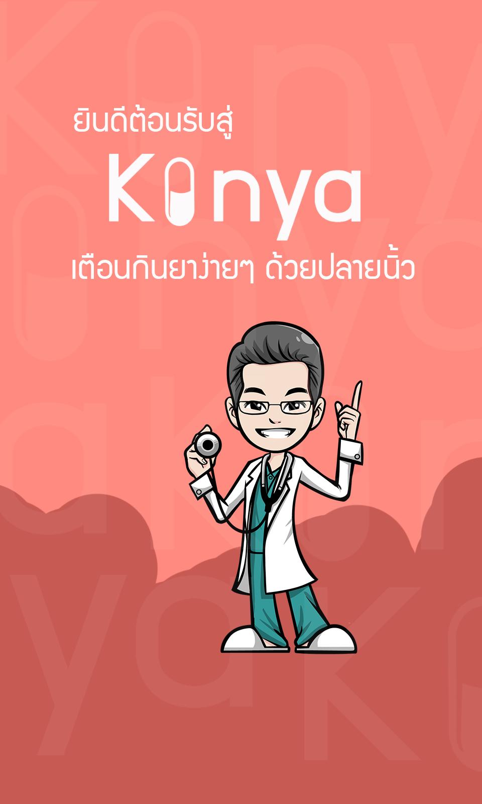 Kinyawelcome11