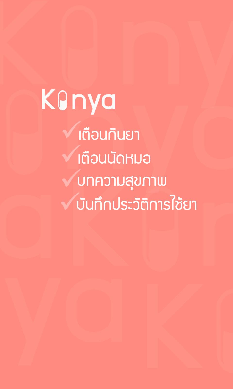 Kinyawelcome2