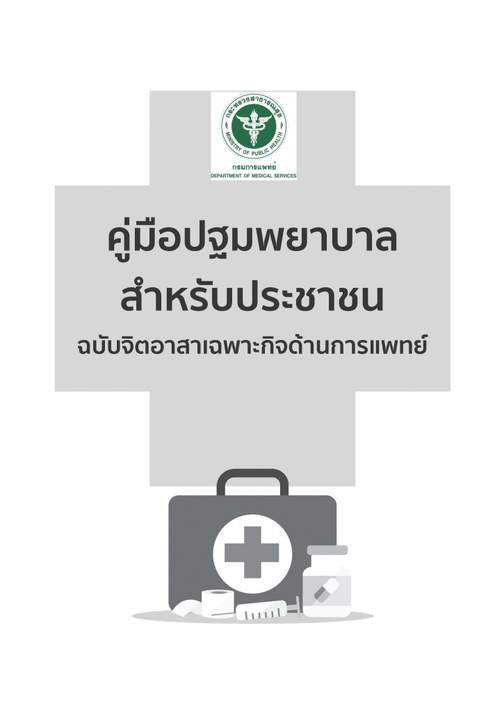 FirstAid_Page_01