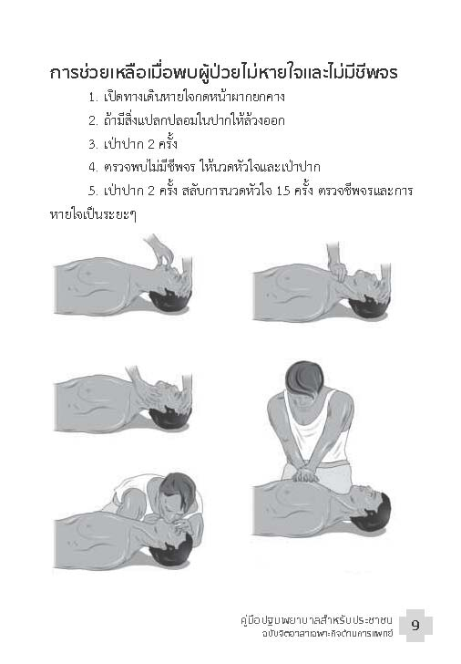 FirstAid_Page_09