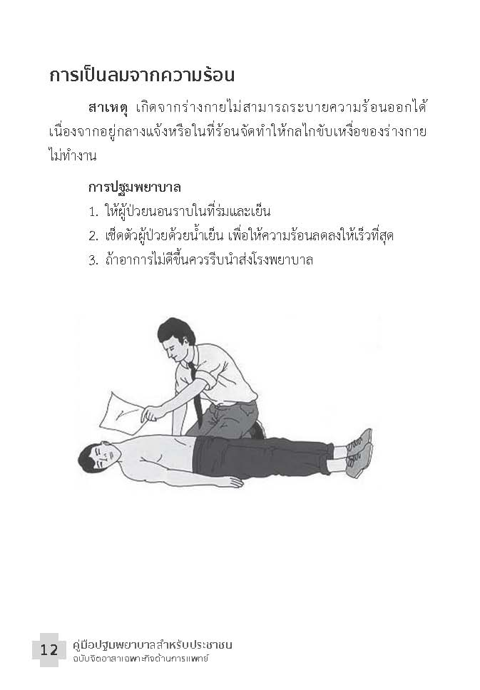 FirstAid_Page_12