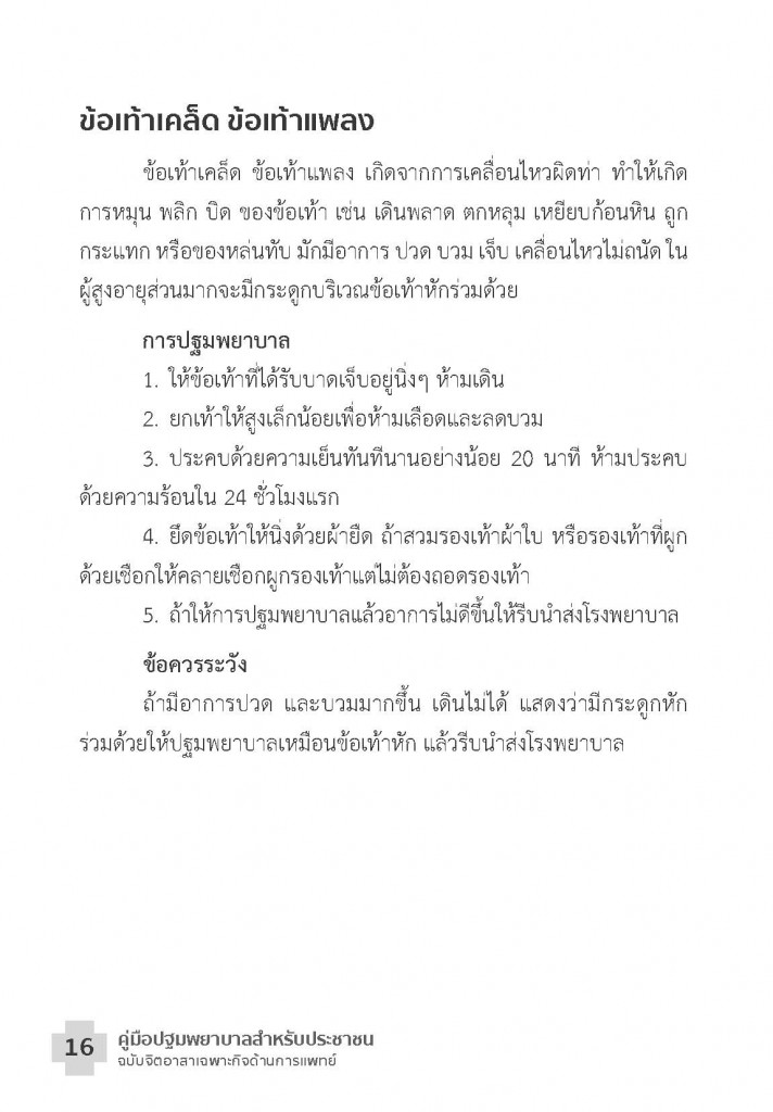 FirstAid_Page_16
