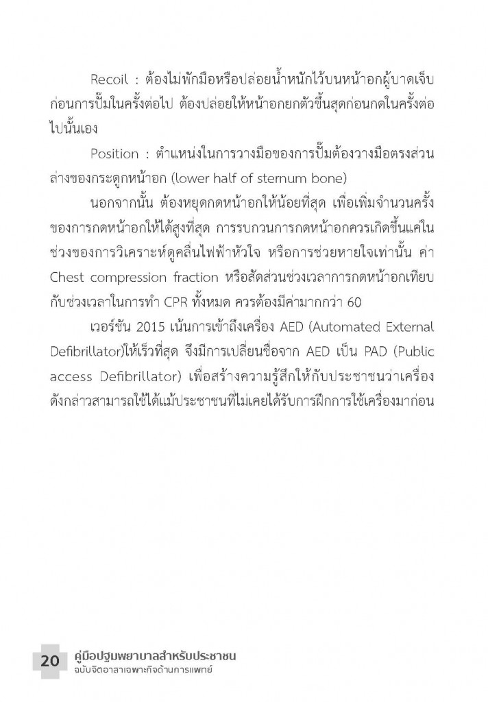 FirstAid_Page_20