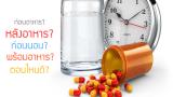 กินยาเวลาไหนดีที่สุด?